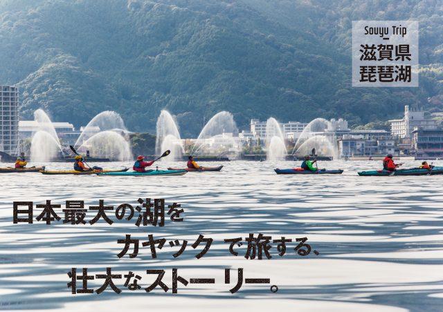 日本最大の湖をカヤックで旅する、壮大なストーリー。